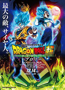 Dragon Ball Super: Broly novelization fanfiction